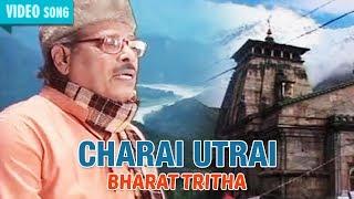 CHARAI UTRAI | MANNA DEY | BHARAT TRITHA | Bengali Devotional Songs | Bengali Songs | Atlantis Music