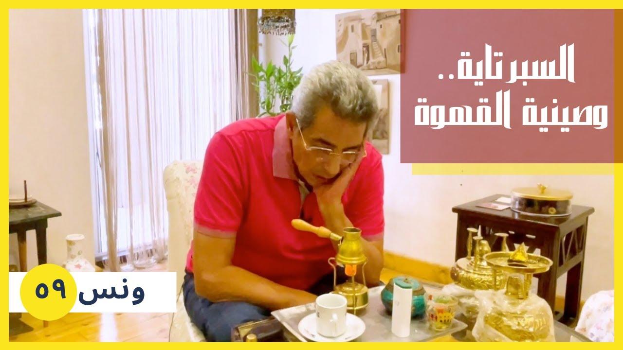 ونس| محمود سعد: ورثتها من ستي فاطمة.. دي طقوسي مع السبرتاية و صينية القهوة (٥٩
