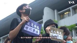 反送中运动一周年 从此不一样的香港