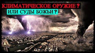 Климатическое Оружие или Суды Божьи?