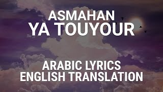 Asmahan - Ya Touyour - (Egyptian Arabic) Lyrics + English Translation - أسمهان - يا طيور