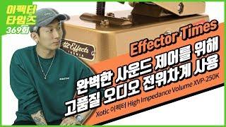 EffectorTimes 369회 Xotic 이펙터 High Impedance Volume XVP-250K