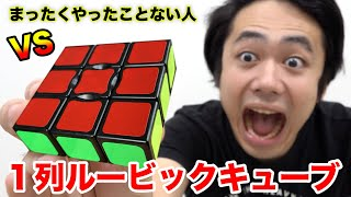 How Long Will It Take a True Beginner to Solve a Single-Row Rubik's Cube?!