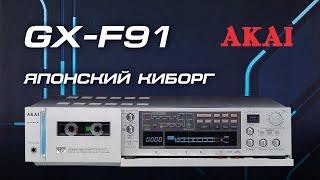 AKAI GX-F91 - Японский Киборг, обзор. ч.1
