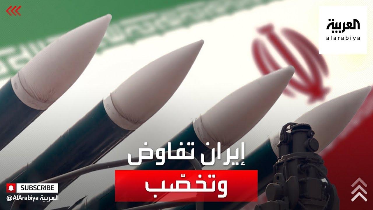 هل ينهي قرار إيران برفع نسبة تخصيب اليورانيوم محادثات فيينا؟  - نشر قبل 41 دقيقة