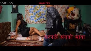 घर भाडामा बस्दाखेरको माया / सत्य घटनामा आधारित नेपाली फिल्म