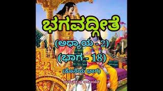 Bhagavadgeete (ADHYAYA-2) (PART-18) (Final Part) | ಭಗವದ್ಗೀತೆ | Vid. Ananthakrishna Acharya |