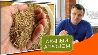 БОКАШИ: ЛУЧШЕЕ ЭКОЛОГИЧНОЕ СРЕДСТВО для улучшения почвы и приготовления компоста