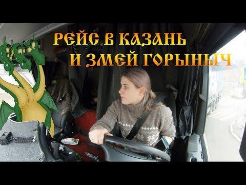 Рейс в Казань и Змей Горыныч