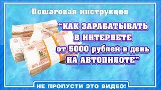 Seosprint Заработок 5000 рублей в день ! Секрет заработка