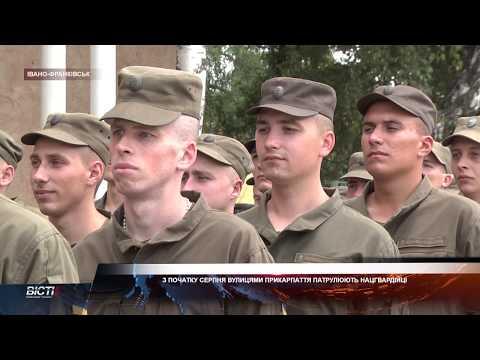 З початку серпня вулицями Прикарпаття патрулюють Нацгвардійці