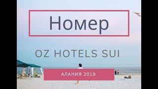 ОБЗОР НОМЕРА  отель OZ HOTELS SUI *5.  АЛАНИЯ ОКУРДЖАЛАР ТУРЦИЯ МАЙ 2019