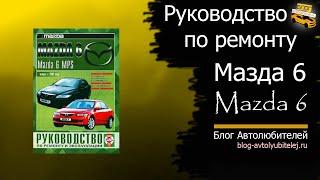 Книга по ремонту Mazda 6 - Mazda 6 MPS (Чижовка)
