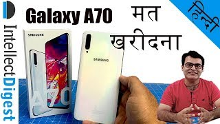 DO NOT Buy Samsung Galaxy A70 Before Watching This- 5 Reasons To NOT BUY, 12 To Buy