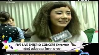 ภาพบรรยากาศ FiveLive Enter10 Concert @ OIC