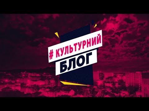 НТА - Незалежне телевізійне агентство: #Культурний блог - ВИПУСК 101- СтудМісЛьвів / ВОЛОДЬКА ІЗ