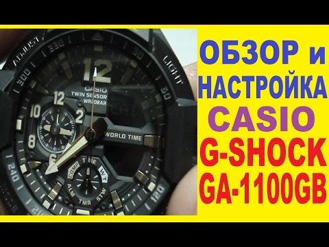 Обзор Casio G-Shock GA-1100 инструкция по управлению