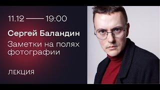 Лекция Сергея Баландина «Заметки на полях фотографии»