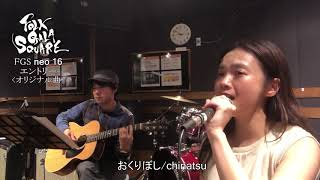 chinatsu:original《おくりぼし》