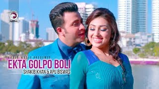 Ekta Golpo Boli | Bangla Movie Song | Shakib Khan | Apu Biswas | Uttam Akash | 2017 Full HD