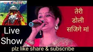 sangeeta dhondiyal live show dehradun teri doli sajige ma uttrakhandi bhajan