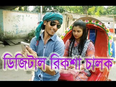 Bangla Funny video, ডিজিটাল রিকশাচালক   Digital Rickshaw Puller   By HaT MuZa