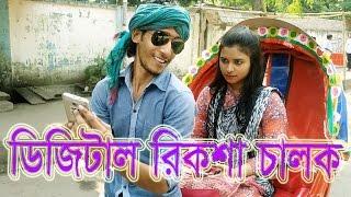 Bangla Funny video, ডিজিটাল রিকশাচালক | Digital Rickshaw Puller | By HaT MuZa