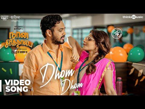 Naan Sirithal | Dhom Dhom Video Song  | Hiphop Tamizha | Iswarya Menon | Sundar C | Raana