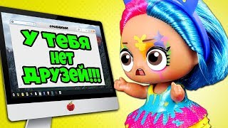 КЛЯКСА ПОССОРИЛА ВЕСЬ КЛАСС!!! Видео для Детей с Игрушками lol surprise