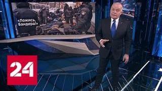 """""""Ябандеровец"""": высшие чины украинской полиции устроили флешмоб - Россия 24"""