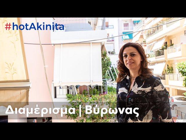 Διαμέρισμα προς Πώληση | Βύρωνας | #hotAkinita by RE/MAX Solutions