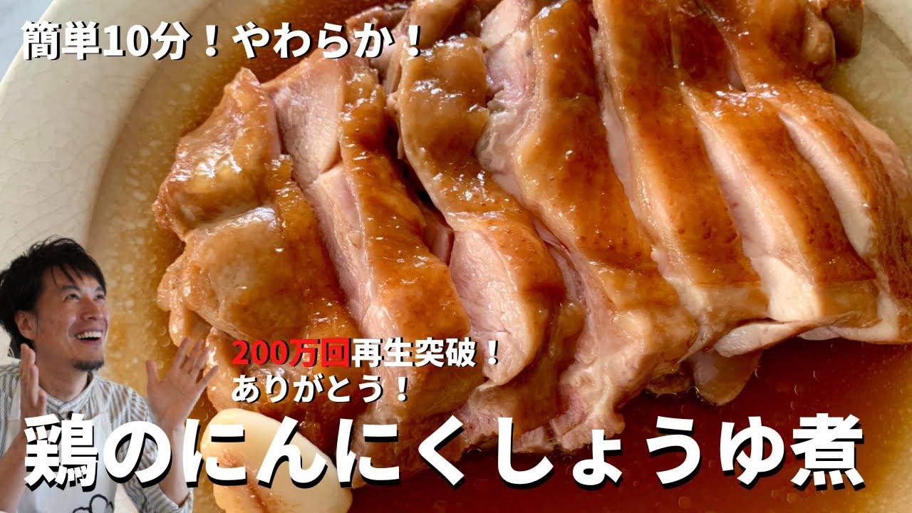 鶏肉 にんにく レシピ