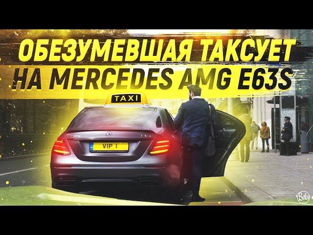 ПМС Такси на Mercedes-AMG E63S fake taxi