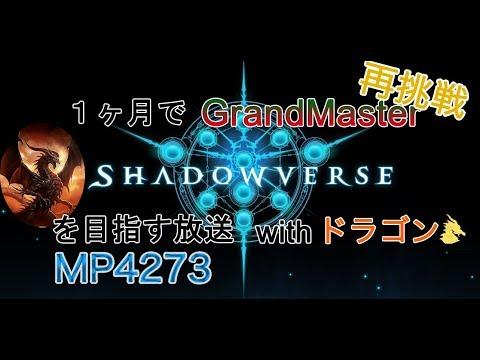 【再挑戦】1ヶ月でGrandMasterを目指す!part25