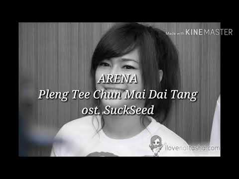 Arena - Pleng Tee Chun Mai Dai Tang (Ost. Suckseed) - Lyrics Video