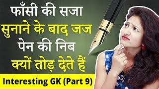 फाँसी की सजा सुनाने के बाद जज पेन की निब क्यों तोड़ देते हैं | Interesting GK Part 9 | Rapid Mind