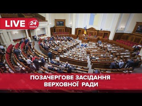 LIVE | Вечірнє позачергове засідання Верховної Ради