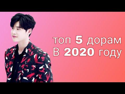 Топ 5 дорам которые стоит посмотреть в 2020 году