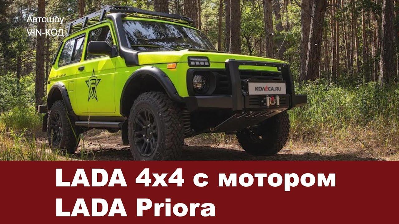 LADA 4x4 с мотором LADA Priora