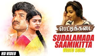 Sudalamada Saamikitta Video Song | PETTIKADAI TAMIL MOVIE | Shreya Ghoshal | Esakki Karvannan