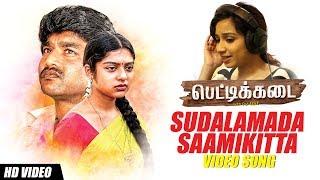 sudalamada-saamikitta-song-pettikadai-tamil-movie-shreya-ghoshal-esakki-karvannan