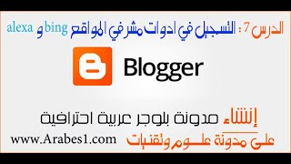 دورة احتراف البلوجر | الدرس 7: التسجيل في ادوات مشرفي المواقع bing webmasters و alexa