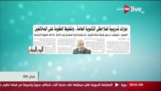 بالفيديو.. أبرز عناوين الصحف المصرية في نشرة «صباح أون» اليوم الجمعة