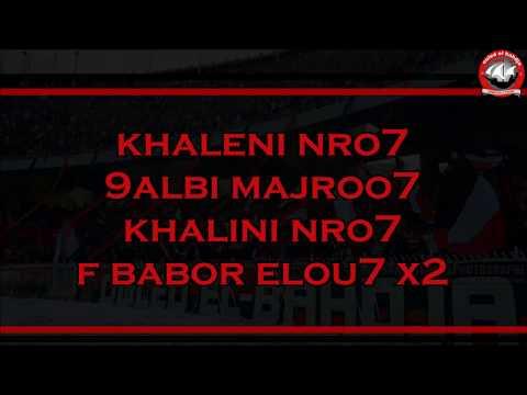 Ouled el Bahdja 2018   Babor Elou7  -   بابور اللوح