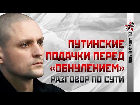 Сергей Удальцов: Путинские подачки перед «обнулением»