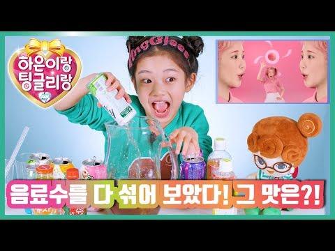 Mixing Drinks Together and Drinking Challenge ☆  TingGlees & Na Haeun
