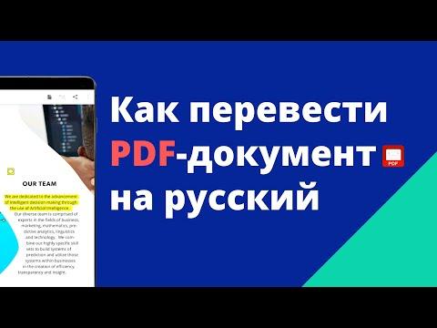 Как перевести PDF с английского на русский. Лучшие сервисы для перевода документов.
