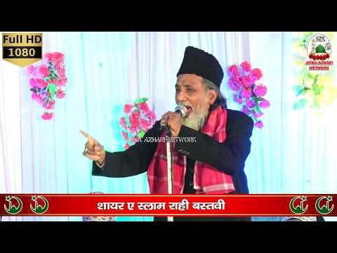 मौला अली का घराना ✅ Rahi Vastavi, All Mix Kalam, 10 October 2018 Jalsa Ghosipurwa Gorakhpur HD