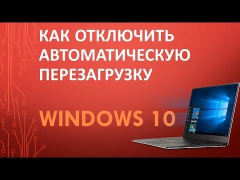 Как отключить перезагрузку windows 10