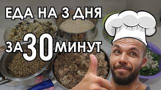 Здоровая еда на 3 дня за 30 минут. Самый лёгкий способ готовки!